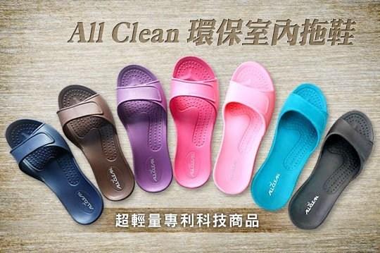 (e鞋院)All Clean 環保室內拖鞋(任選4雙700元)