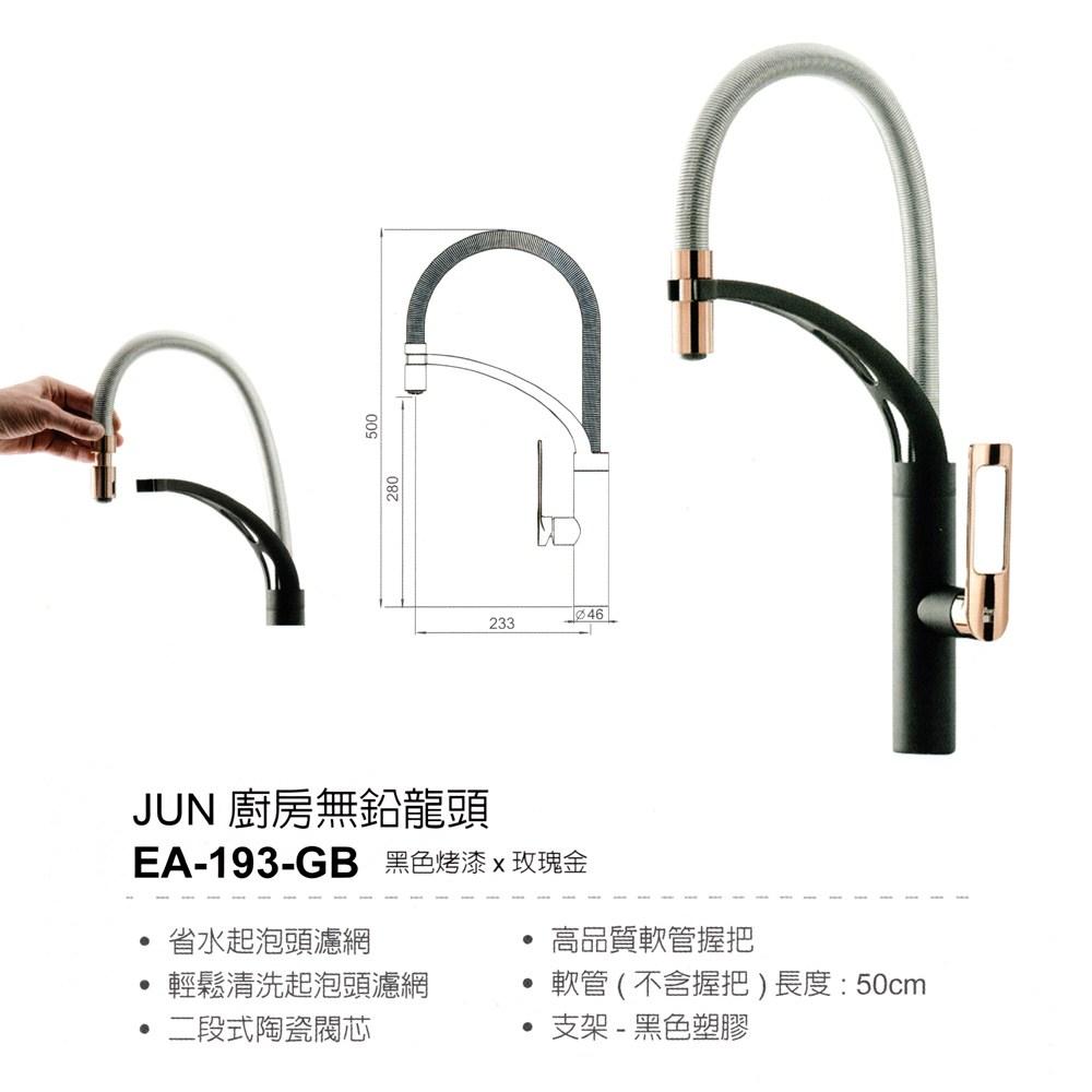 DAY&DAY 黑色/玫瑰金/無鉛廚房檯面單槍水龍頭_EA-193-GB