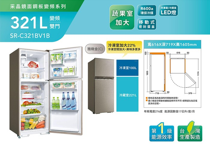 (複製)台灣三洋 SANLUX 480公升變頻冰箱 SR-C480BV1B
