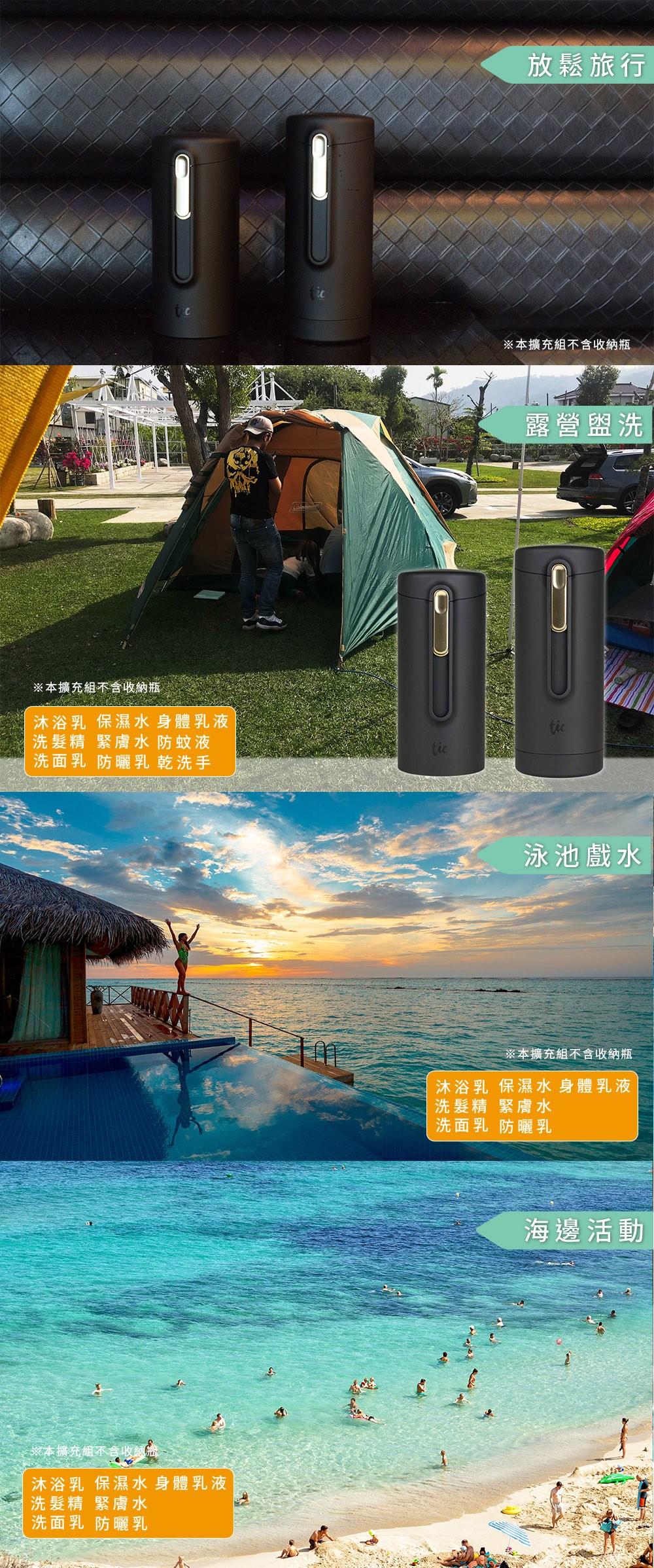 TIC BOTTLE V2.0在露營區的帳篷旁,一個在海邊的無邊際泳池,人潮眾多的海灘