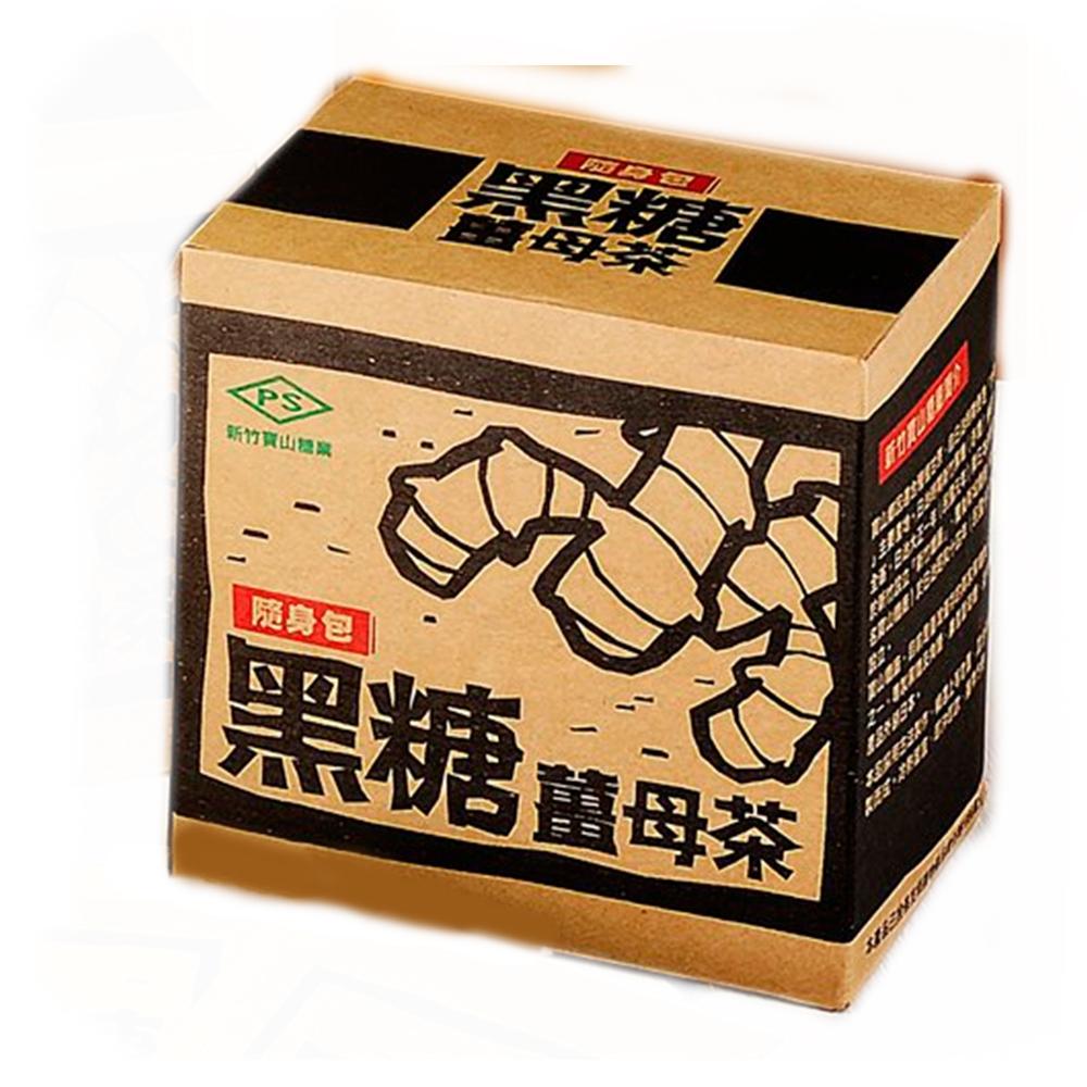 [特價]【新竹寶山糖業】黑糖薑母茶 隨身包 沖泡式(15g*10入*3盒)