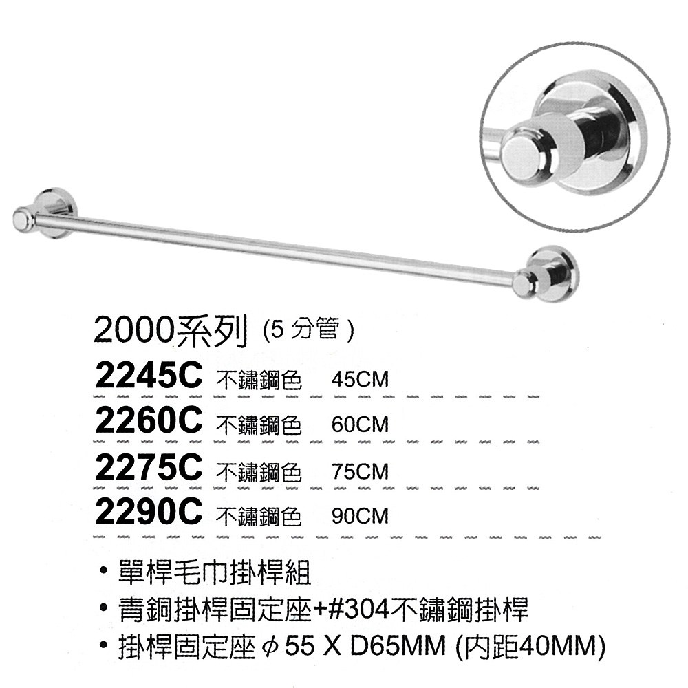 【DAY&DAY】90cm不鏽鋼掛桿/銅固定座毛巾架(2290C)