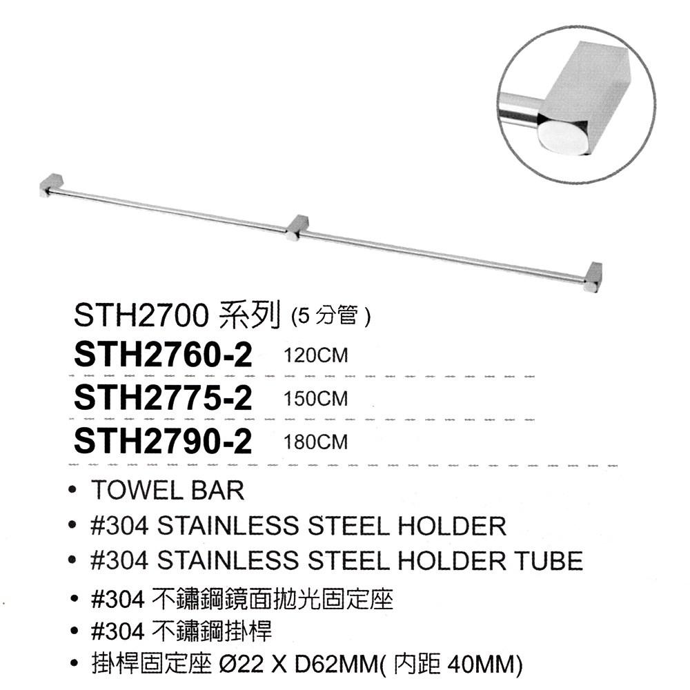 【DAY&DAY】120cm_60cmX2_不鏽鋼掛桿/304不鏽鋼鏡面拋光固定座毛巾架(STH2760-2)