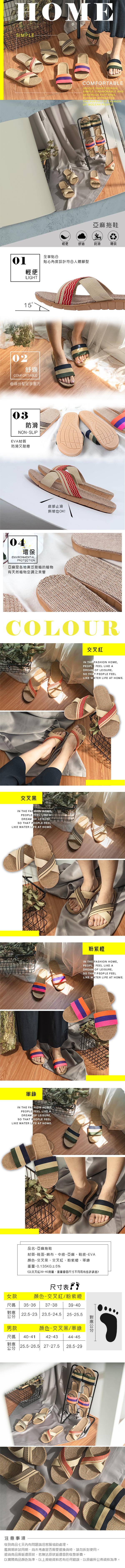 亞麻拖鞋、拖鞋、室內外居家拖鞋、室內拖鞋、居家拖鞋、室內外拖鞋、海灘涼鞋、涼鞋