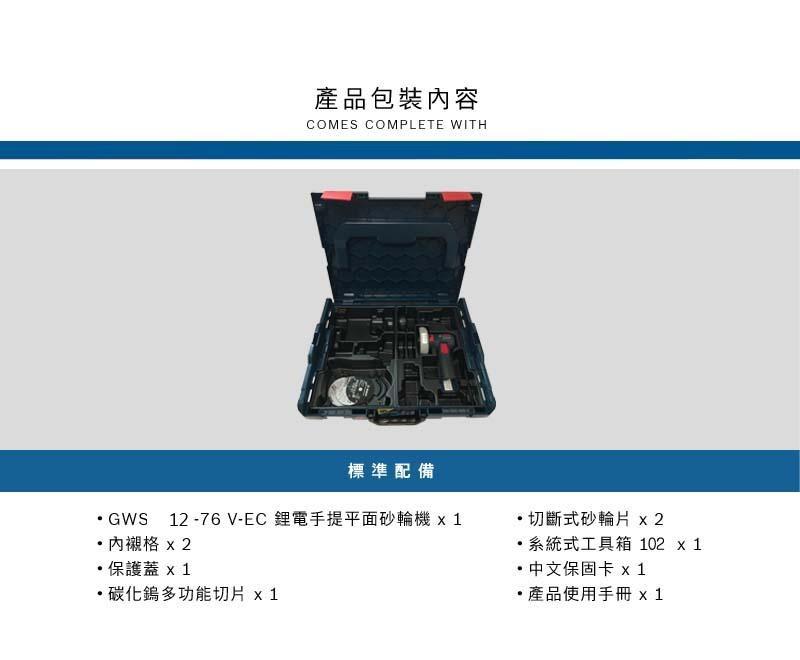 台北益昌 德國 博士 BOSCH GWS 12V-76 無刷 鋰電 充電 砂輪機 切斷機