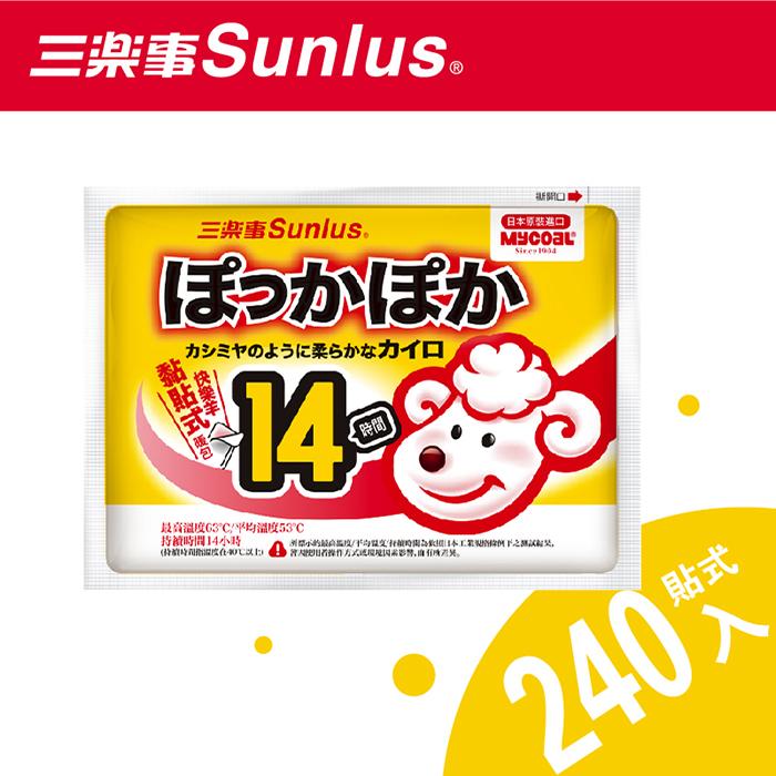 [特價]【三樂事Sunlus】快樂羊黏貼式暖暖包(14小時/10枚) 24包