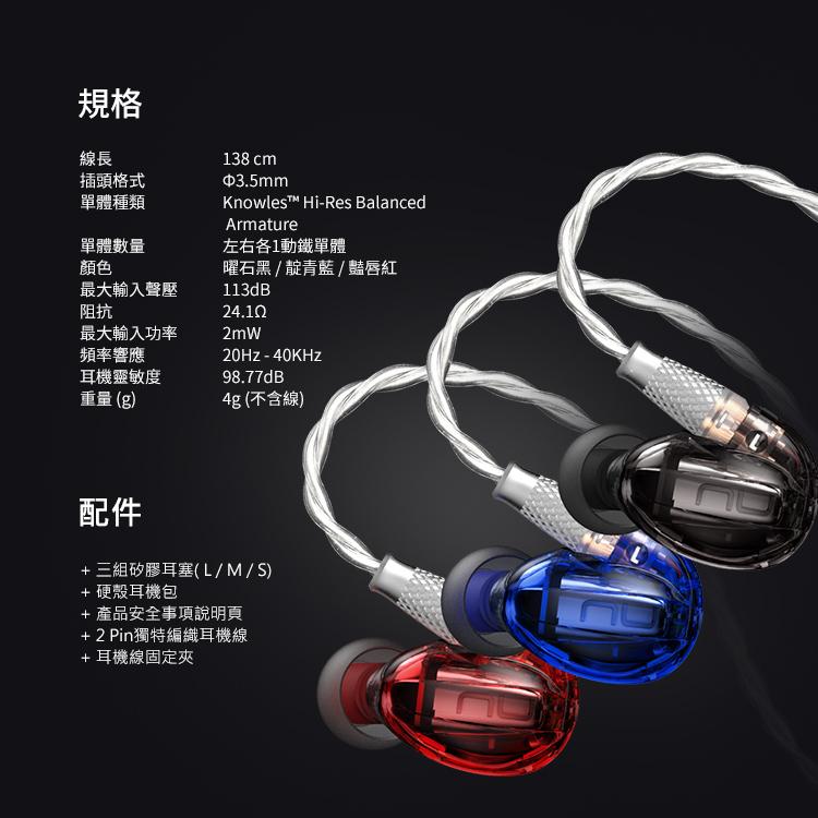 NuForce HEM1 動鐵單元監聽式耳機