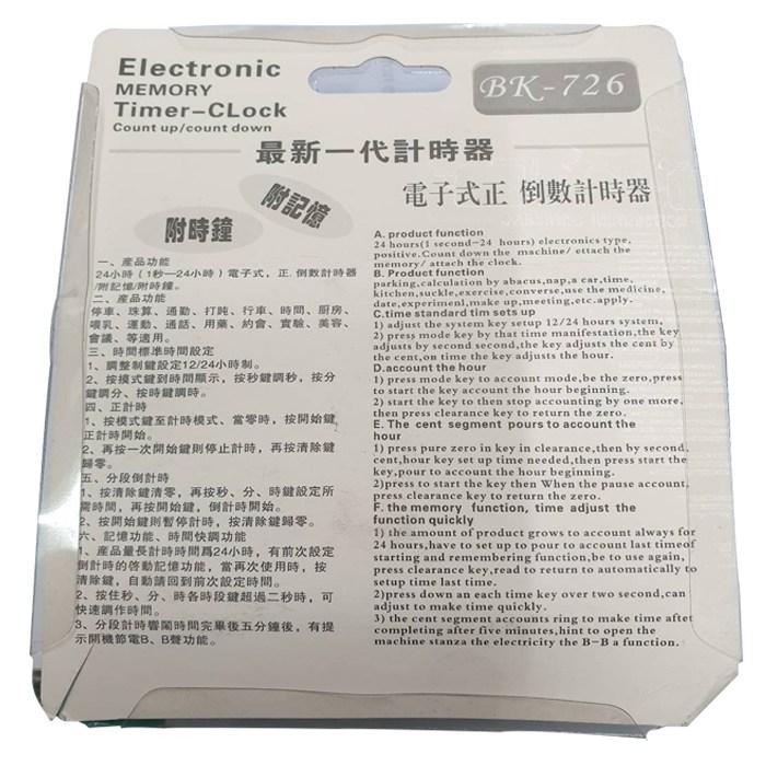 (複製)【海夫健康生活館】Codos 正 倒數 計時器 粉紅/藍 超值3入(HF-606)