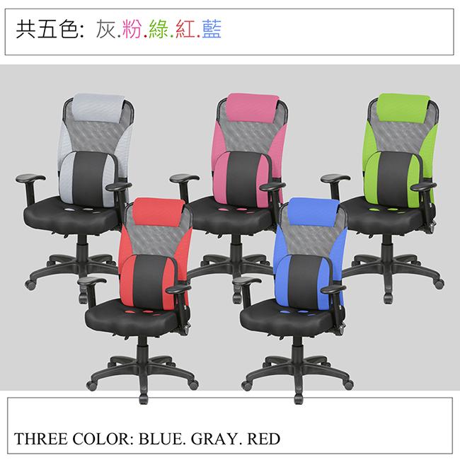 【DIJIA】 創意舒壓收納辦公椅/電腦椅(五色任選)(粉)-商品簡介圖3