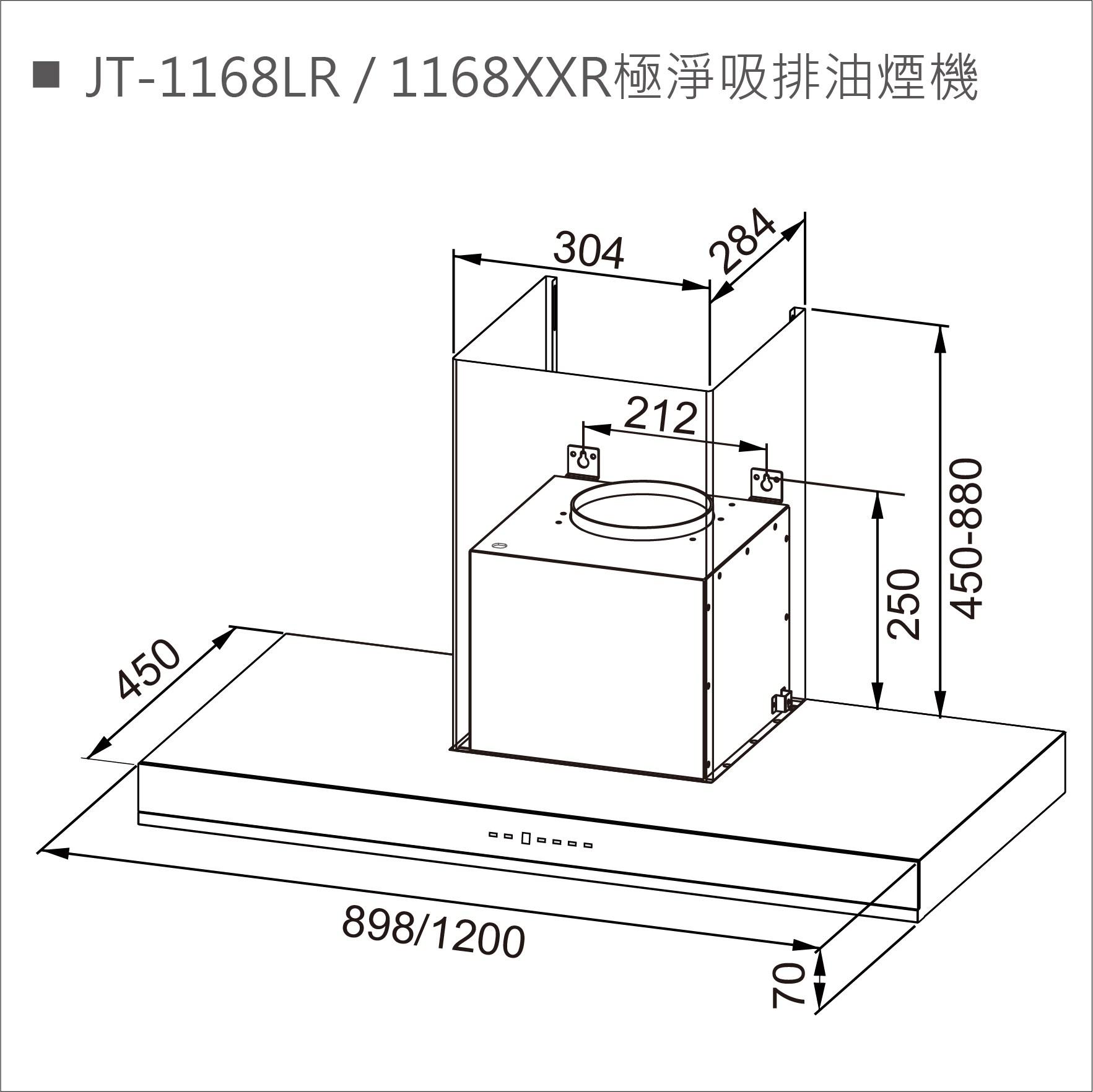 JT-1168XXR 倒T型排油煙機-JT-1168XXR