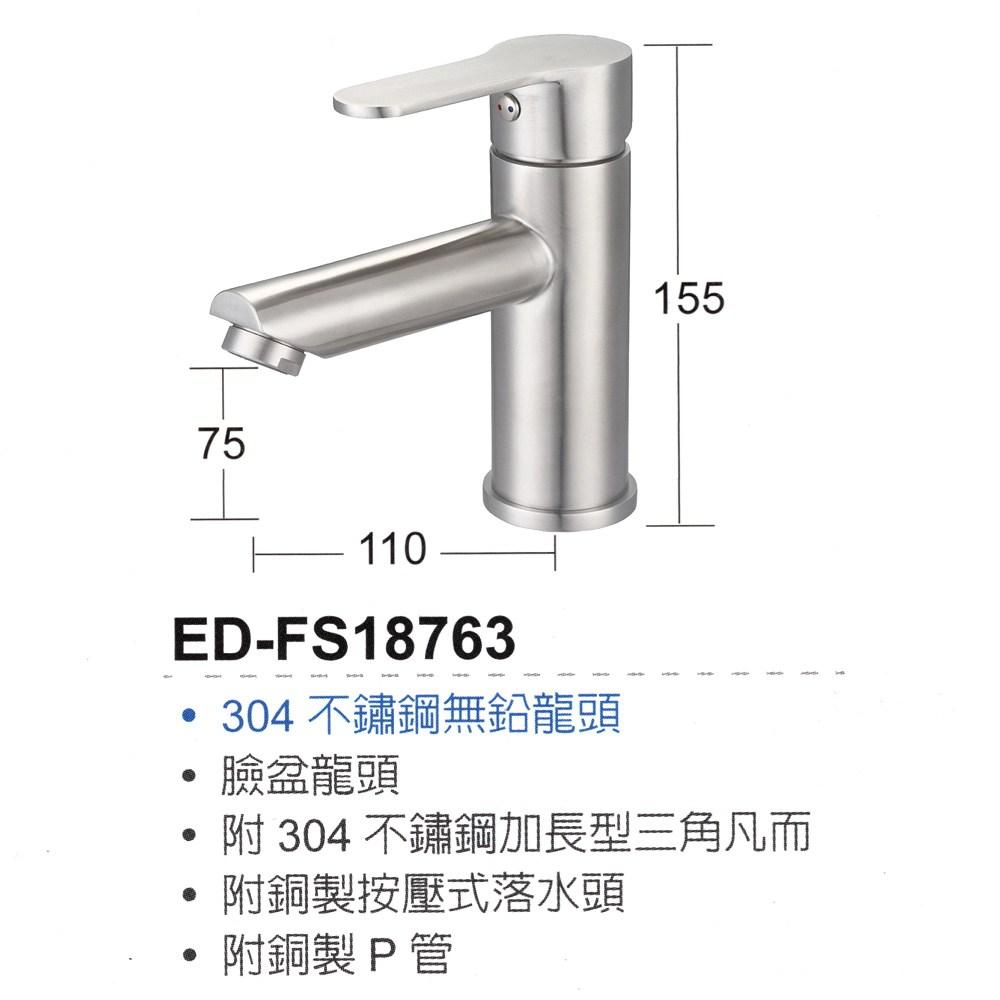 DAY&DAY 不鏽鋼無鉛臉盆單孔單槍水龍頭_ED-FS18763