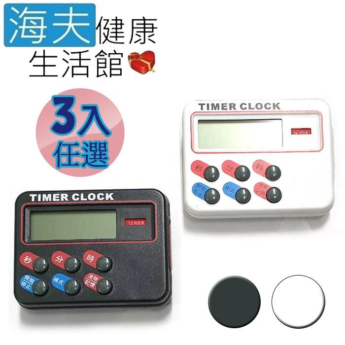 【海夫健康生活館】Codos 正 倒數 記憶 時鐘 計時器 白/黑 超值3入(HF-726)
