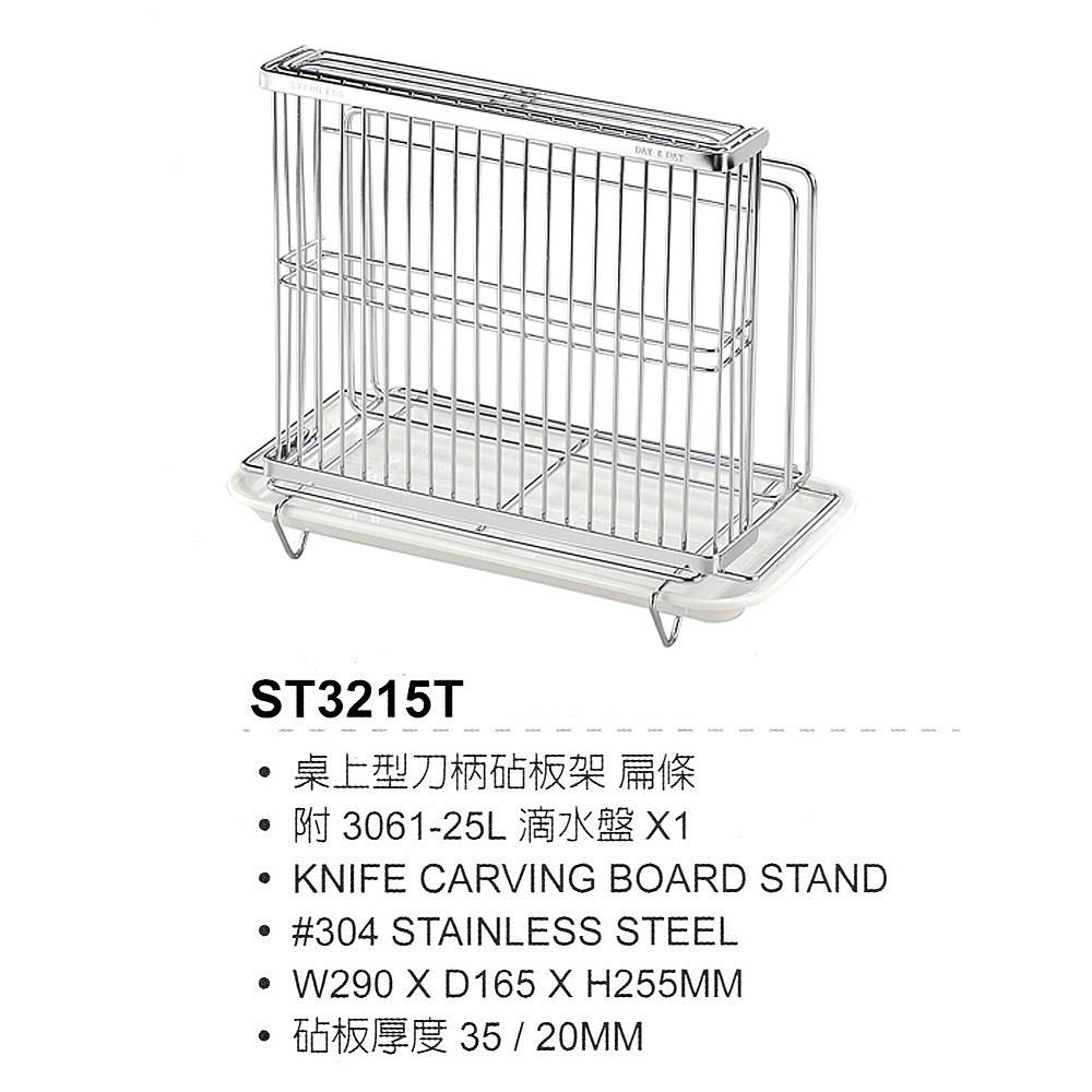DAY&DAY 不鏽鋼 刀柄砧板架-桌上型-扁條(附滴水盤)_ST3215T