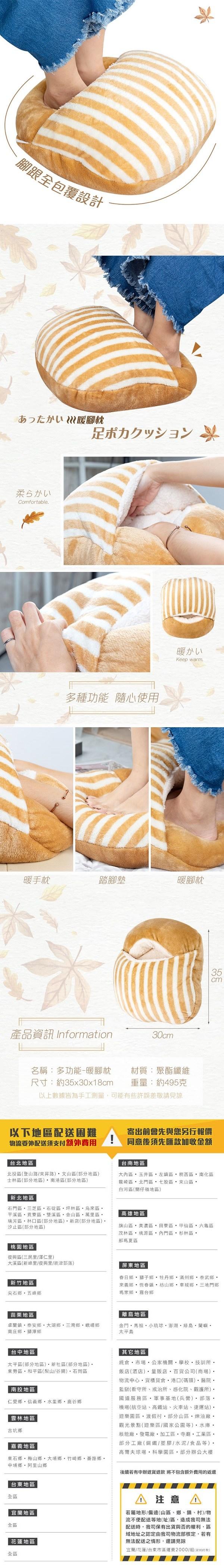 暖腳枕;暖腳墊;暖腳;踏腳墊;暖手枕;樂嫚妮;保暖;低溫特報;寒流;暖手;墊
